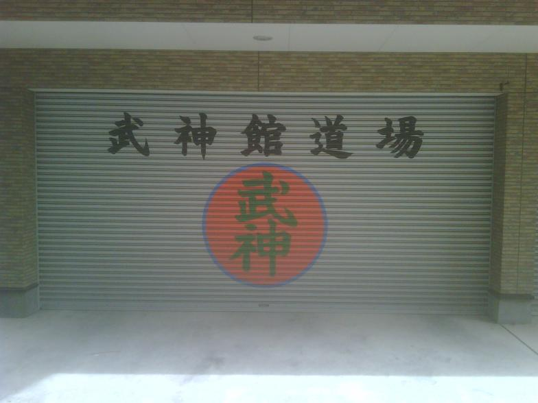 Bujinkan training sign in Noda, Japan