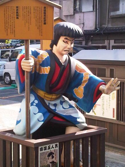Samurai figure in street