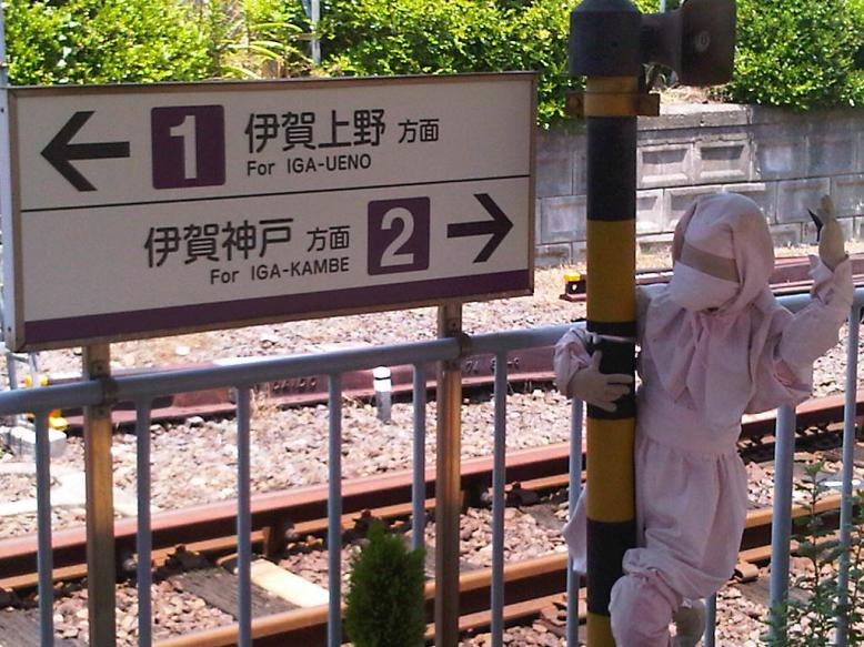 Iga Ninja Mountain Area - Uenoshi Station, Japan